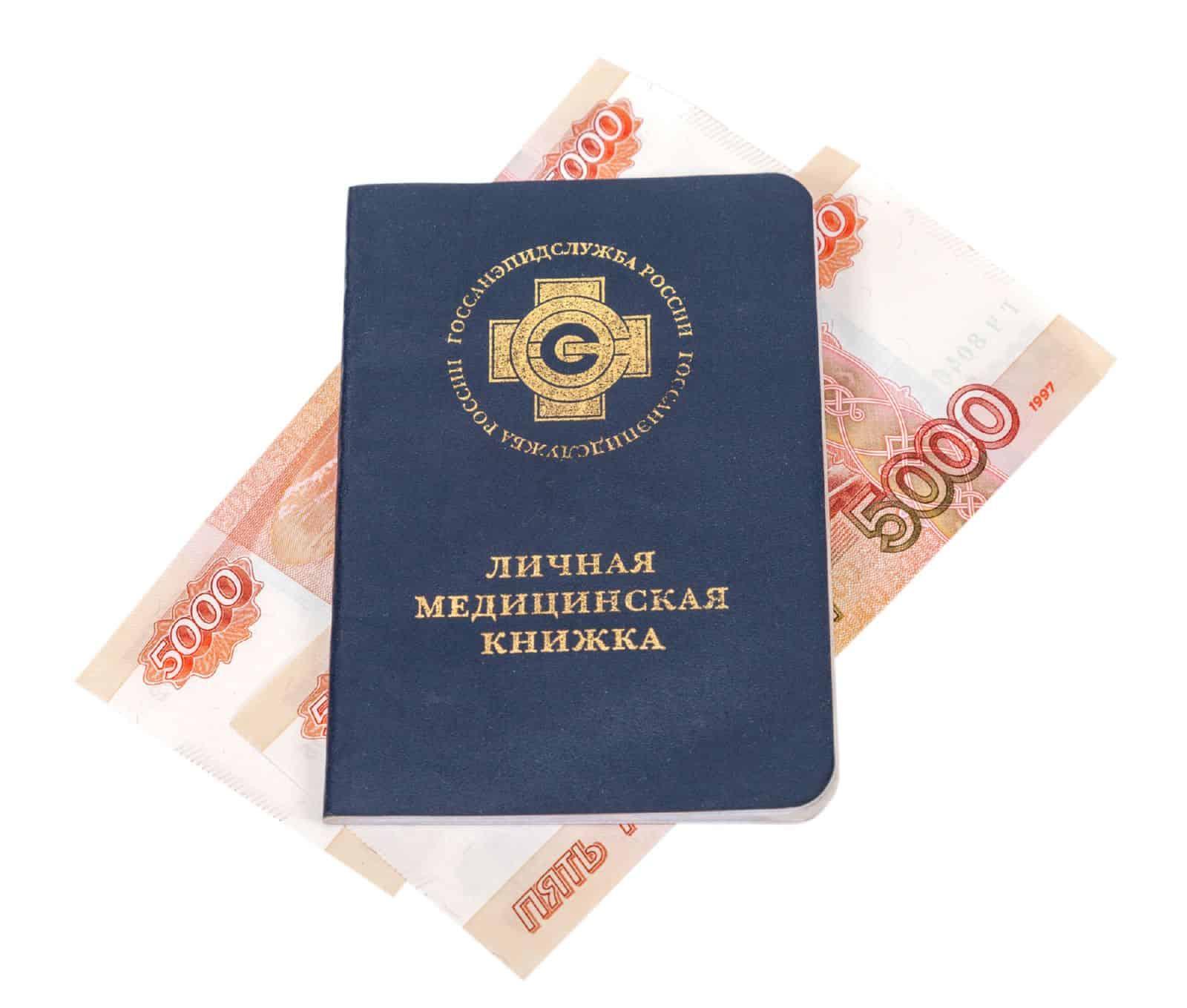 Медицинская книжка для приема на работу пункты приема цветного металла в восточном округе города москва