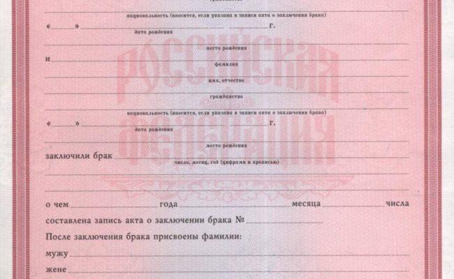 документ после заключения брака