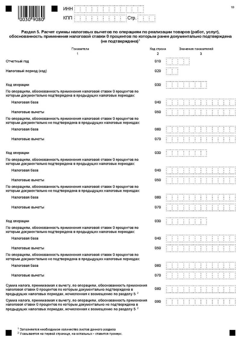 раздел 5 декларации по ндс