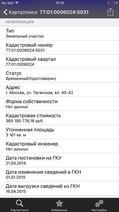 мобильное приложение для просмотра публичной карты