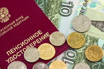 пенсионной удостоверение гражданина РФ