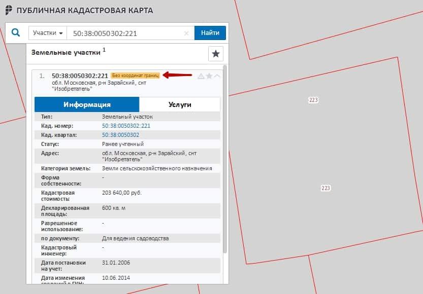 поиск земельного участка на карте