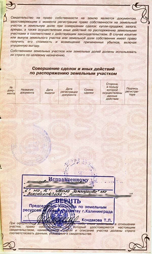 свидетельство о праве собственности 1995 года