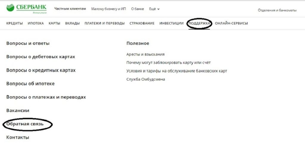 официальный сайт сбербанка россии главная страница написать жалобу
