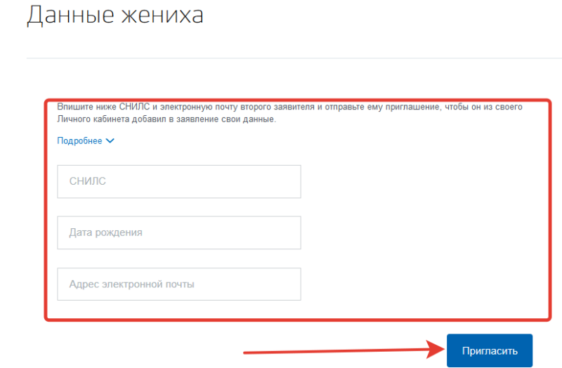 Онлайн заявление в ЗАГС на регистрацию брака