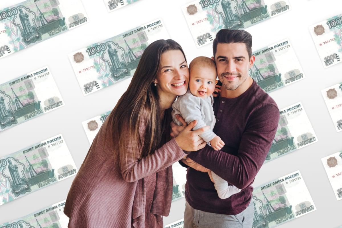 Какое пособие выпличивает малодой семье государство